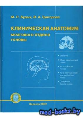 Клиническая анатомия мозгового отдела головы - Бурых М.П., Григорова И.А. - ...