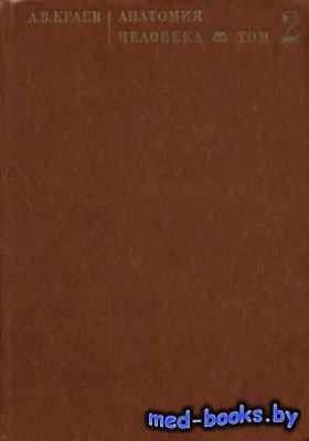 Анатомия человека. Том 2 - Краев А.В. - 1978 год - 355 с.