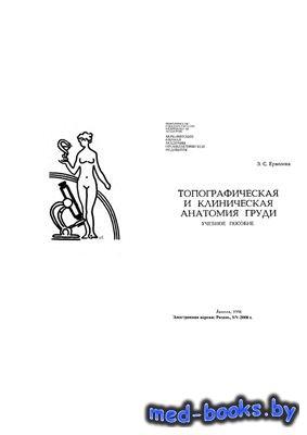 Топографическая и клиническая анатомия груди - Ермолова З.С. - 1998 год - 5 ...