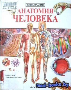 Анатомия человека - Крокер М. - 2002 год