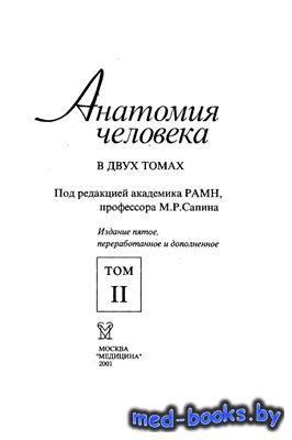 Анатомия человека. Том 2 - Сапин М.Р. - 2001 год - 640 с.