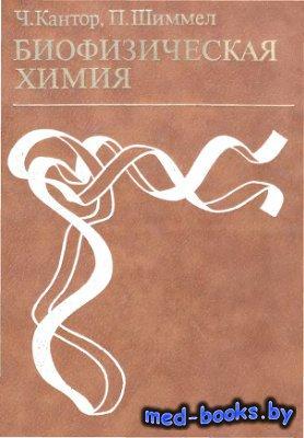 Биофизическая химия. Том 1 - Кантор Ч, Шиммел П - 1984 год - 336 с.