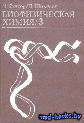 Биофизическая химия. Том 3 - Кантор Ч., Шиммел П. - 1985 год - 536 с.