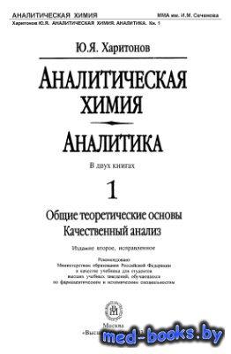 Аналитическая химия. Аналитика. Книга 1 - Харитонов Ю.Я. - 2003 год - 615 с ...