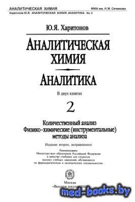 Аналитическая химия (аналитика). Книга 2 - Харитонов Ю.Я. - 2003 год - 559  ...