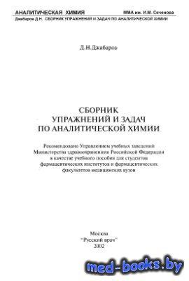 Сборник упражнений и задач по аналитической химии - Джабаров Д.Н. - 2002 го ...