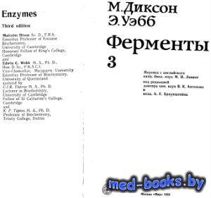 Ферменты. Том 3 - Диксон М., Уэбб Э. - 1982 год - 1120 с.