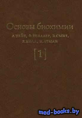 Основы биохимии (в 3 томах) - Уайт А., Хендлер Ф., Смит Э., Хилл Р., Леман  ...