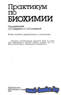 Практикум по биохимии - Северин С.Е., Соловьева Г.А. - 1989 год - 509 с.