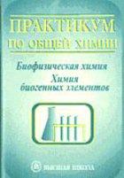 Практикум по общей химии. Биофизическая химия. Химия биогенных элементов -  ...