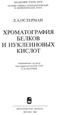 Хроматография белков и нуклеиновых кислот - Остерман Л.А. - 1985 год - 536  ...