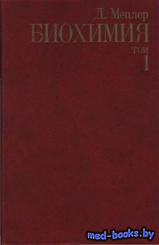 Биохимия. Химические реакции в живой клетке (в 3 томах) - Мецлер Д. - 1980  ...