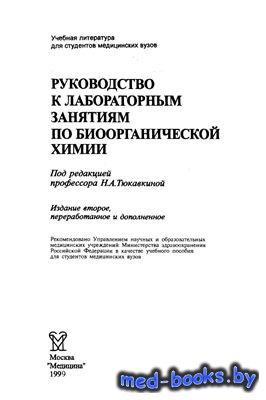 Руководство к лабораторным занятиям по биоорганической химии - Тюкавкина Н. ...