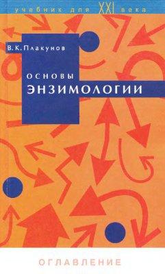 Основы энзимологии - Плакунов В.К. - 2001 год - 128 с.