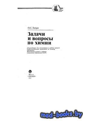 Задачи и вопросы по химии - Зайцев О.С. - 1985 год - 304 с.