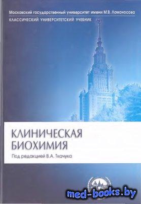 Клиническая биохимия - Ткачук В.А. - 2004 год - 515 с.