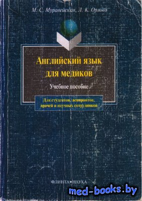 Английский язык для медиков - Муравейская М.С., Орлова Л.К. - 2000 год - 38 ...