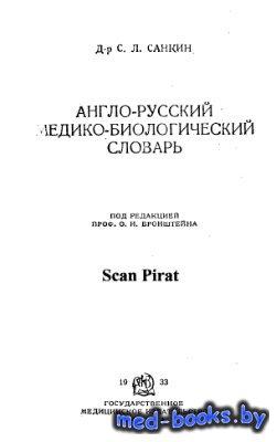Англо-русский медико-биологический словарь - Санкин С.Л. - 1933 год - 250 с ...