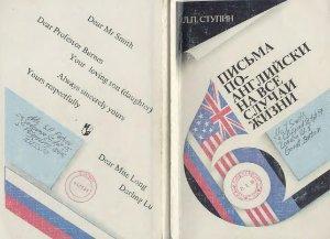 Письма по-английски на все случаи жизни - Ступин Л.П. - 1997 год - 207 с.