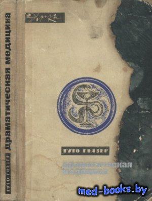 Драматическая медицина (опыты врачей на себе) - Глязер Гуго - 1965 год - 21 ...
