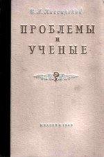Проблемы и ученые: деятели русской и советской медицины. Книга первая - Кас ...