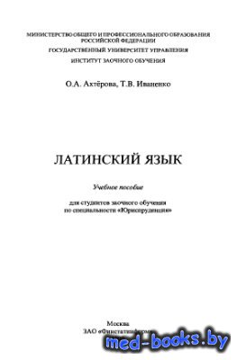 Латинский язык - Ахтёрова О.Л., Иваненко Т.В. - 1999 год - 198 с.