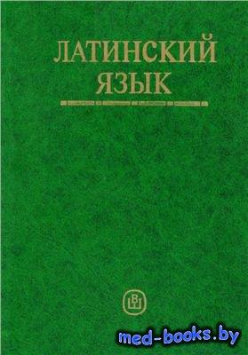 Латинский язык - Ярхо В.Н., Лобода В.И. - 1998 год - 384 с.