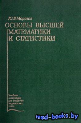 Основы высшей математики и статистики - Морозов Ю.В. - 1998 год - 232 с.