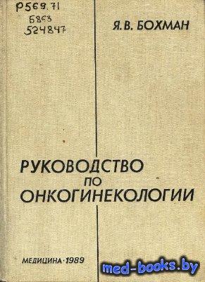 Руководство по онкогинекологии - Бохман Я.В. - 1989 год - 464 с.