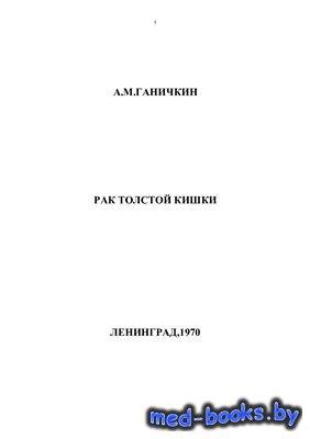 Рак толстой кишки - Ганичкин А.М. - 1970 год - 197 с.