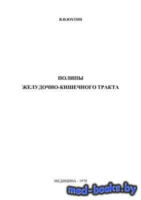 Полипы желудочно-кишечного тракта - Юхтин В.И. - 1978 год - 153 с.