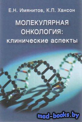 Молекулярная онкология: Клинические аспекты - Имянитов Е.Н., Хансон К.П. -  ...