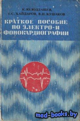 Краткое пособие по электро- и фонокардиографии - Юлдашев К.Ю., Хайдаров Т.С ...