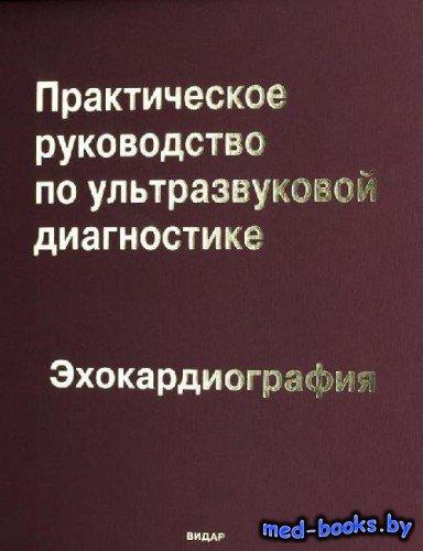 Практическое руководство по ультразвуковой диагностике. Эхокардиография - Р ...