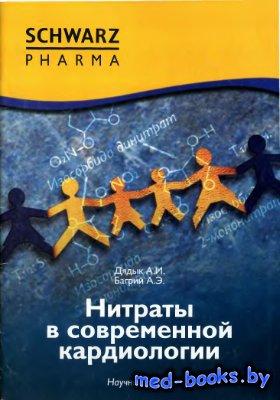 Нитраты в современной кардиологии - Багрий А.Э., Дядык А.И.