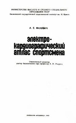 Электрокардиографический атлас спортсмена - Филявич А.Е. - 1982 год - 104 с ...
