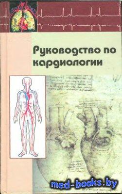 Руководство по кардиологии - Манак Н.А. - 2003 год - 624 с.
