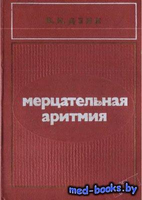 Мерцательная аритмия - Дзяк В.Н. - 1979 год - 193 с.