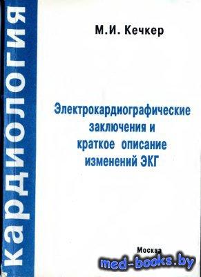 Электрокардиографическое заключения и краткое описание изменений ЭКГ - Кечк ...