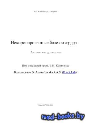 Некоронарогенные болезни сердца - Коваленко В.Н., Несукай Е.Г. - 2001 год - ...