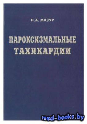 Пароксизмальные тахикардии - Мазур Н.А. - 2005 год - 252 с.