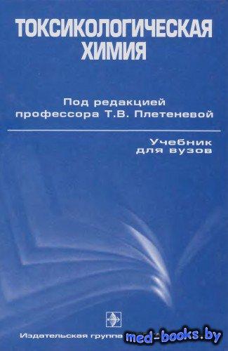 Токсикологическая химия - Плетнева Т.В. - 2005 год - 512 с.
