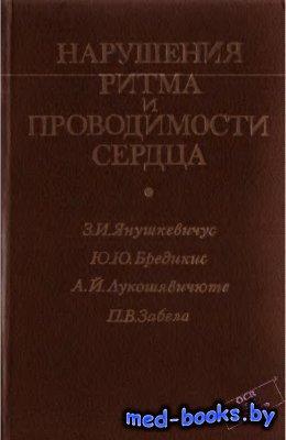 Нарушения ритма и проводимости сердца - Янушкевичус 3.И., Бредикис Ю.Ю., Лу ...