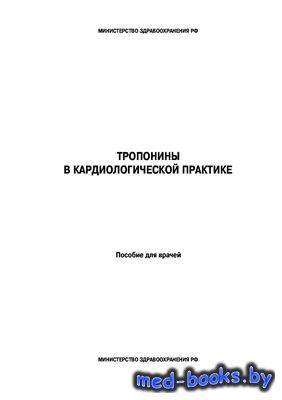 Тропонины в кардиологической практике - Шалаев С.В., Петрик Е.С. - 2001 год ...