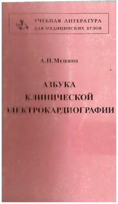 Азбука клинической электрокардиографии - Мешков А.П. - 1998 год - 149 с.