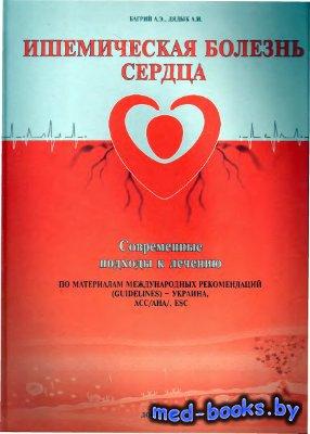 Ишемическая болезнь сердца: Современные подходы к лечению - Багрий А.Э., Дя ...