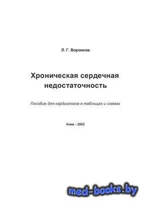 Хроническая сердечная недостаточность - Воронков Л.Г. - 2002 год - 136 с.