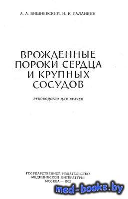 Врожденные пороки сердца и крупных сосудов - Вишневский А.А., Галанкин Н.К. ...