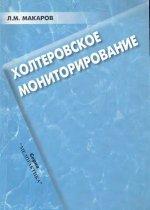 Холтеровское мониторирование (Руководство для врачей по использованию метод ...