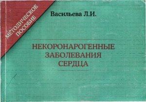 Некоронарогенные заболевания сердца - Васильева Л.И., Дзяк Г.В. - 2000 год  ...